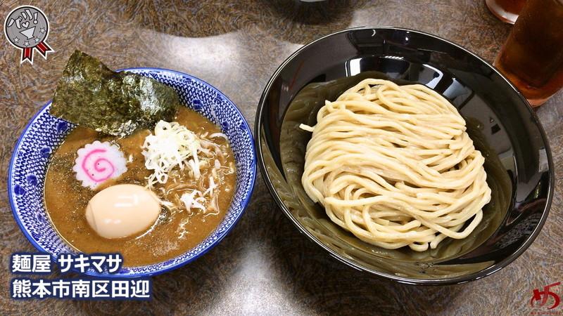 麺屋サキマサ (1)[1]