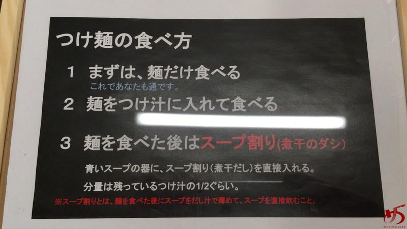 麺屋サキマサ (11)