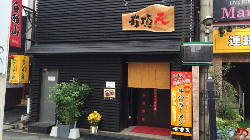 牛骨ラーメン 有頂天 (6)