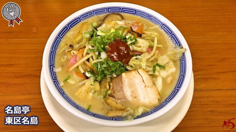 あっさりコク旨スープ×細麺×ひと口具材が三位一体の旨さ!名島のチャンポン