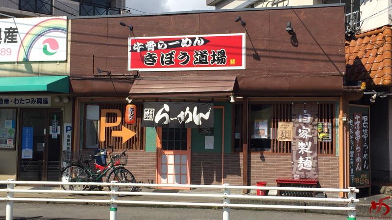 きぼう道場 (5)