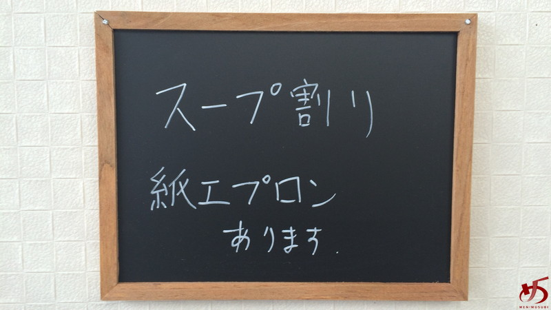 麺屋サキマサ (9)
