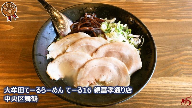 大牟田てーるらーめん てーる16 親富孝通り店 (1)[1]