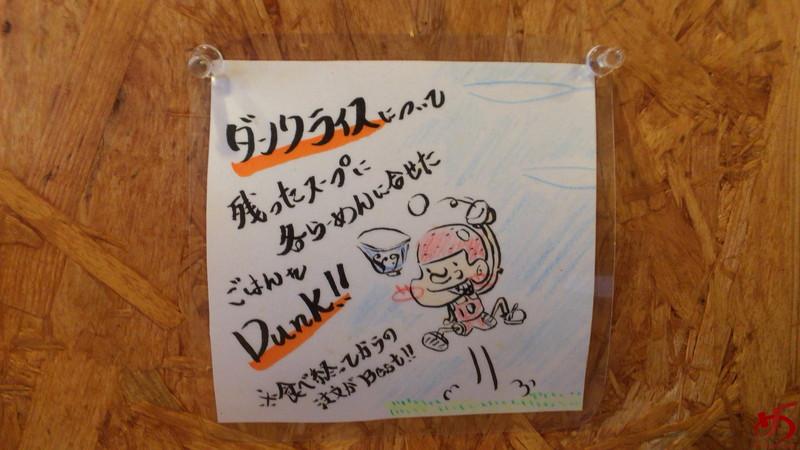 らーめん砦 (13)