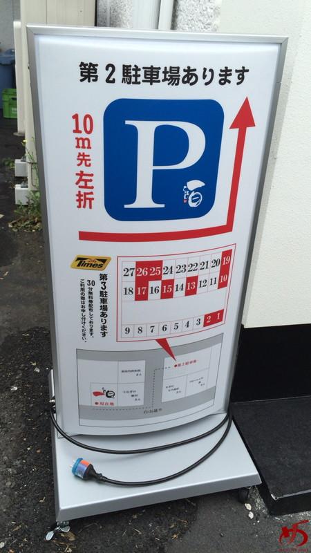 らぁめん一白 (5)