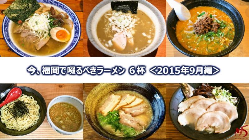 今、福岡で啜るべきラーメン 6杯<2015年9月編>