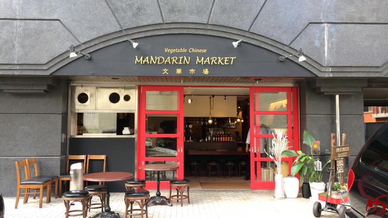 【店舗情報】Mandarin Market 文華市場
