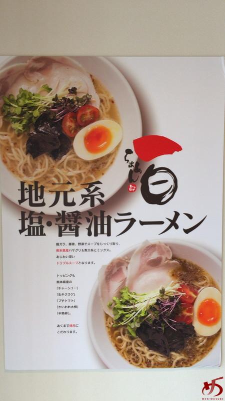 らぁめん一白 (9)