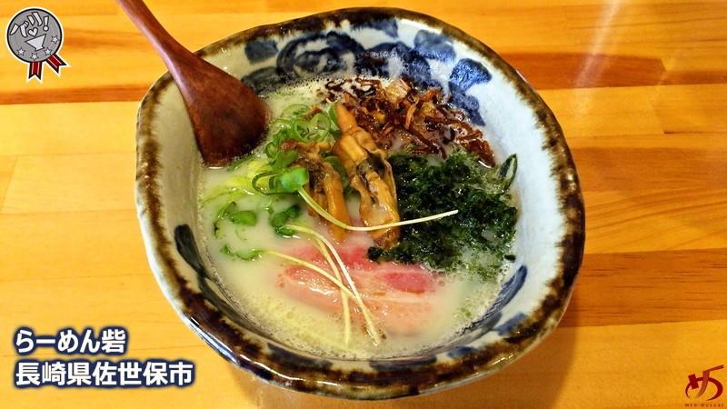 旨さの決め手はマテ貝!奥深いコクとクリアな味わいが魅力の貝白湯スープ