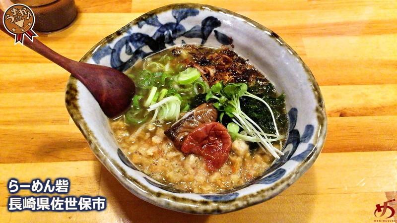 燻した魚粉が旨さのポイント!日本人のDNAに響く、奥深い魚系ラーメン