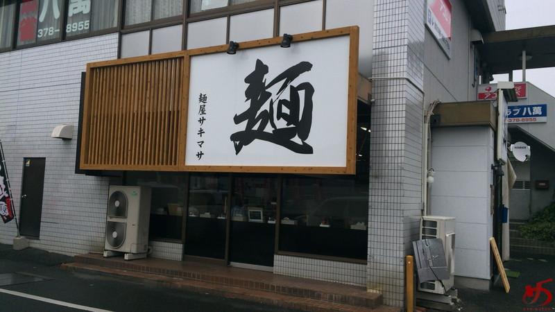 麺屋サキマサ (12)