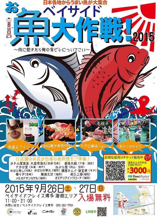 ベイサイドお魚大作戦2015 (16)