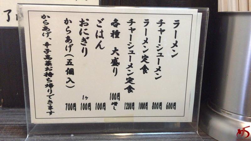 栗ちゃんラーメン 紺屋町店 (8)