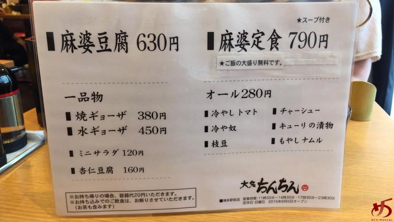 大名ちんちん 博多駅前店 (5)
