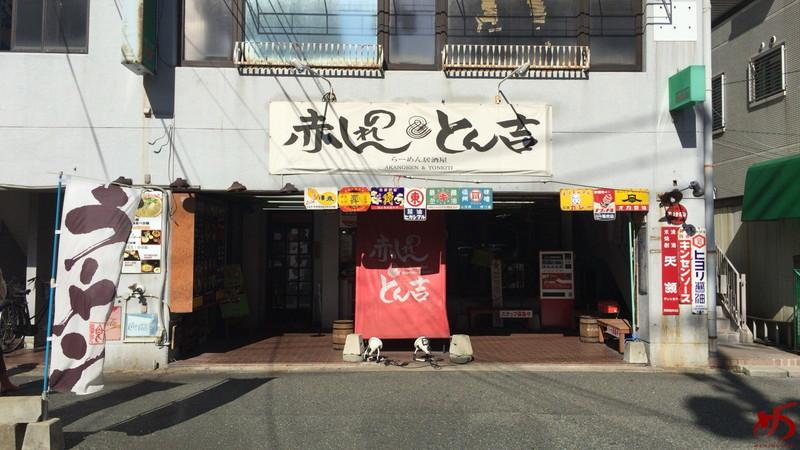 赤のれん&とん吉 (7)