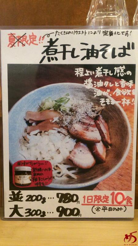 麺商人 (6)