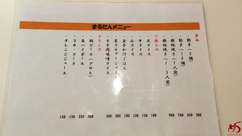 博多垃担麺渡辺通店 (13)