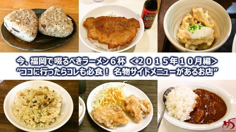 今、福岡で啜るべきラーメン6杯 <2015年10月編>