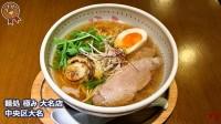 麺処極み大名店 (1)