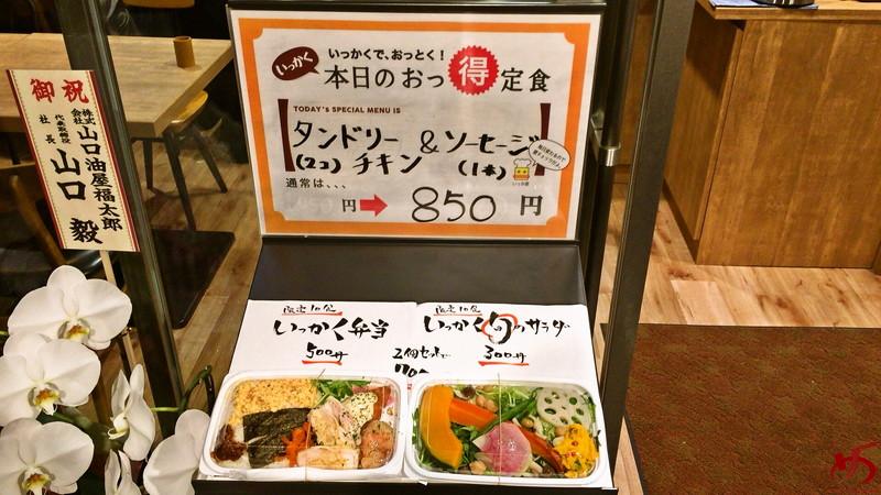 いっかく食堂天神店 (18)