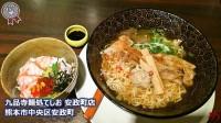 九品寺麺処てしお 安政町店 (1)