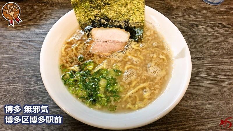 和風スープに背脂がガツンと!家系の人気店が作る、ひと味違った中華そば