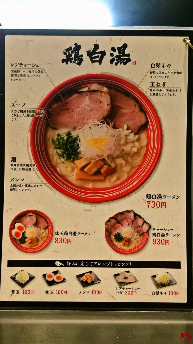 CHICKEN MEN 鶏麺 (10)