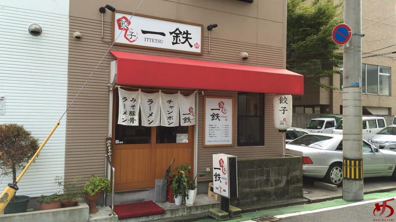 一鉄 (5)
