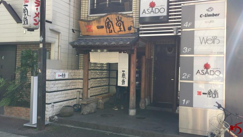 博多一風堂大名店 (1)