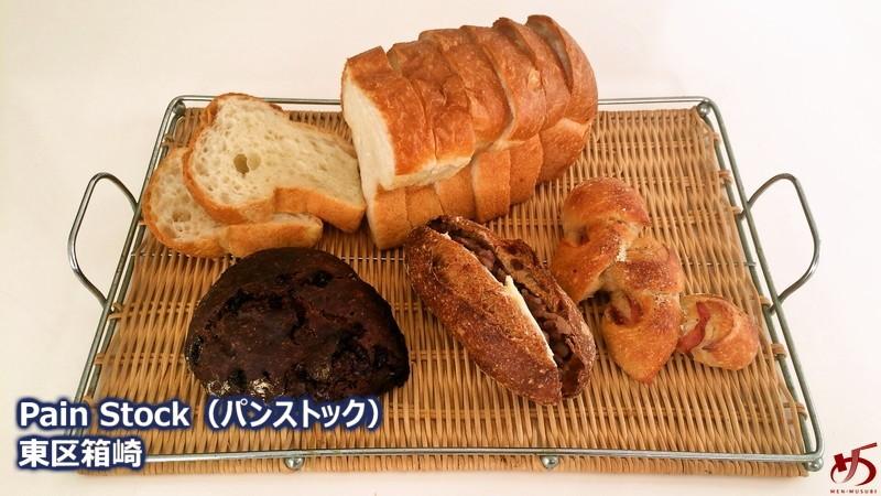 今、福岡で最も人気のあるパン屋さんの一つ!毎日食べたい絶品パン