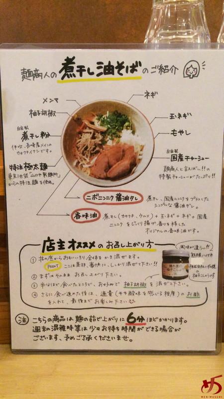 麺商人 (7)