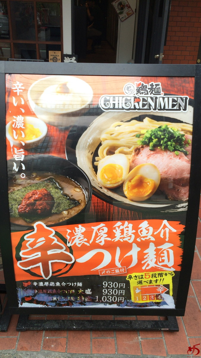 CHICKEN MEN 鶏麺 (4)