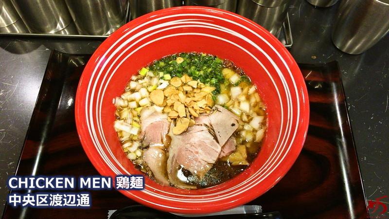 chicken-men-%e9%b6%8f%e9%ba%ba-4