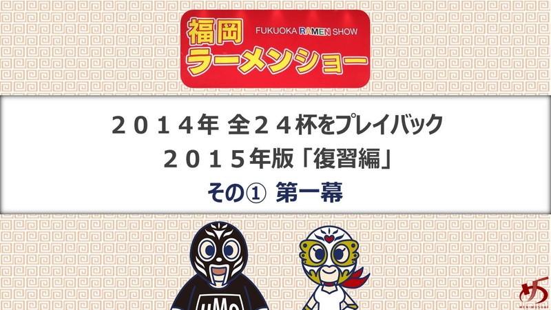 2014年 全24杯をプレイバック~2015年版「復習編」  その① 第一幕