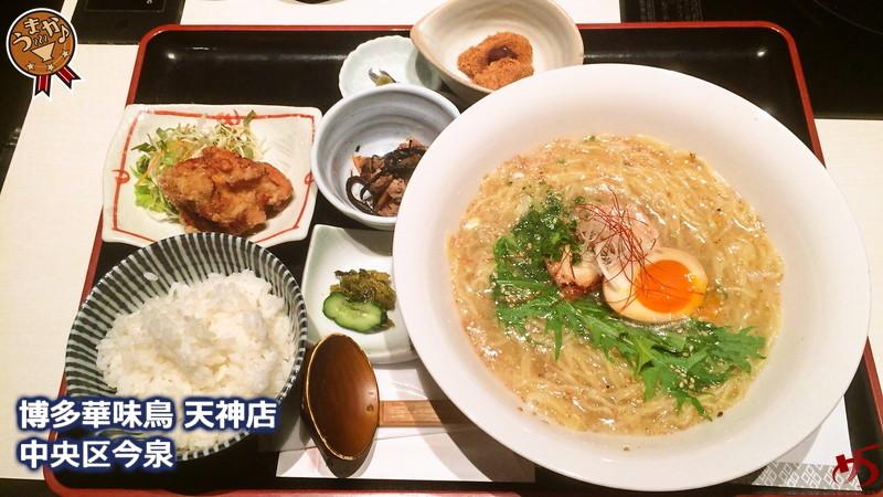 博多華味鳥 天神店 (1)