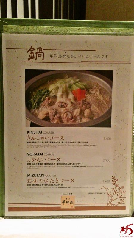 博多華味鳥 天神店 (10)