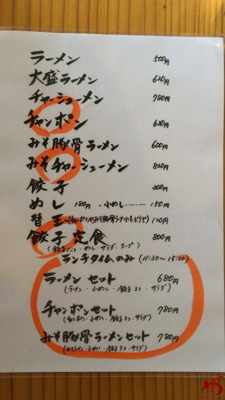 一鉄 (6)