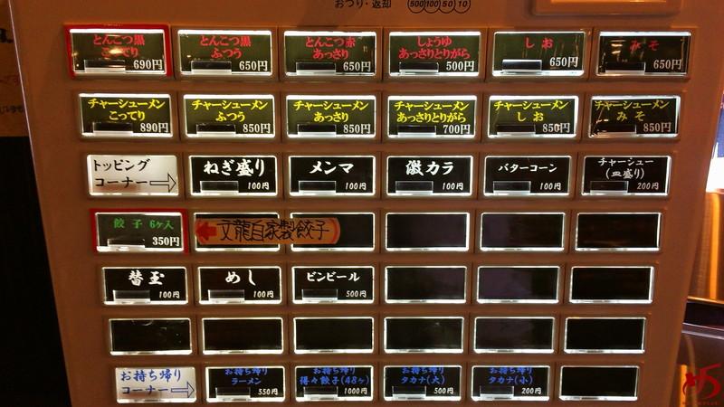 火の国文龍 総本店 (12)