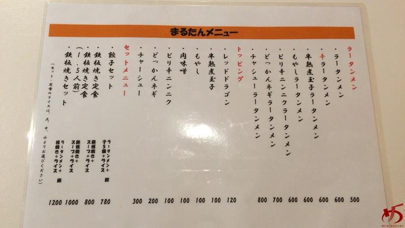 博多垃担麺渡辺通店 (14)