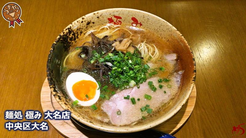 麺処 極み 大名店 (1)