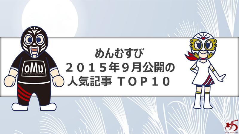 めんむすび 2015年9月公開の人気記事 TOP10