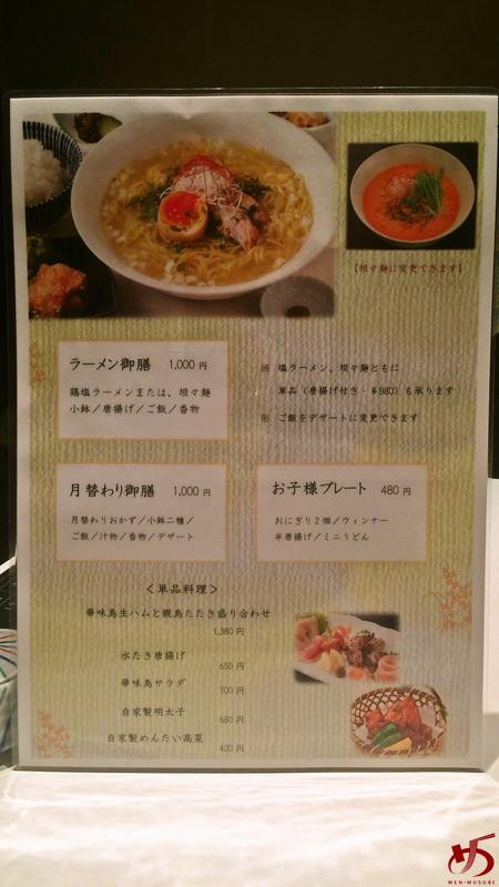 博多華味鳥 天神店 (11)
