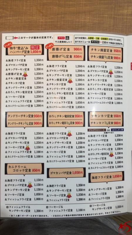 いっかく食堂天神店 (9)