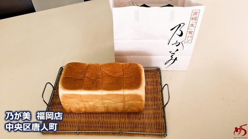 日本の食パン、名品10本の高級「生」食パンは、特別な時に食べたい逸品
