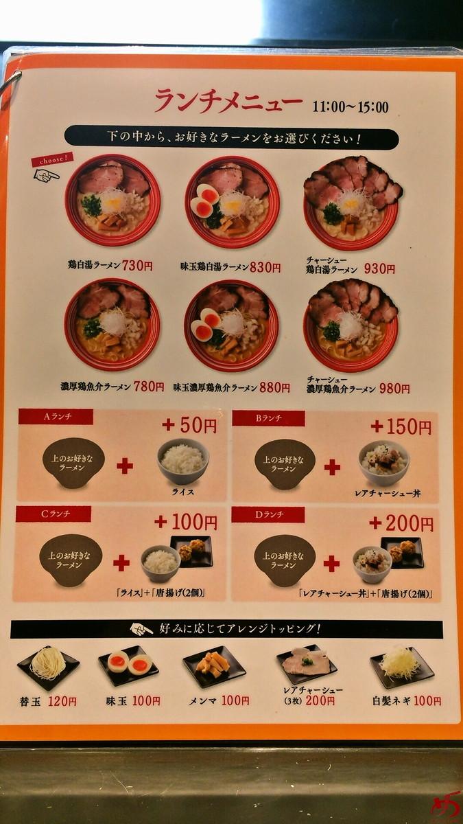 CHICKEN MEN 鶏麺 (11)