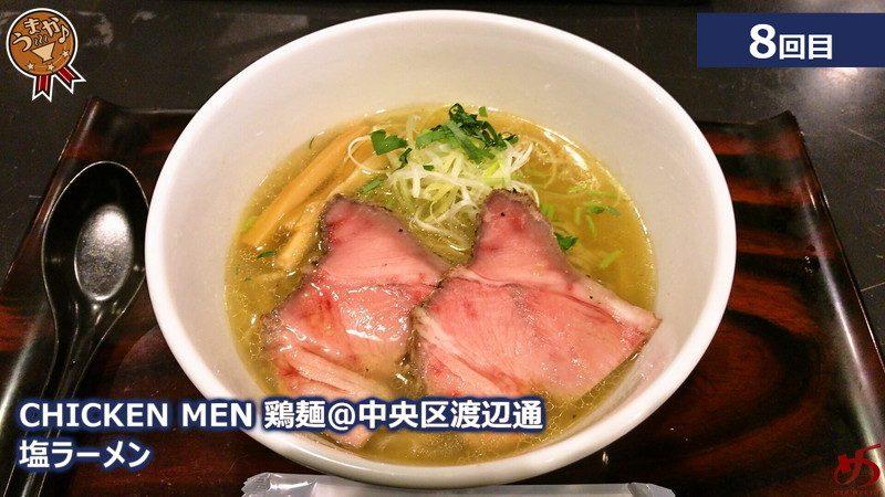 【CHICKEN MEN 鶏麺@中央区渡辺通】 鶏白湯&つけ麺&台湾まぜそばがズラリ