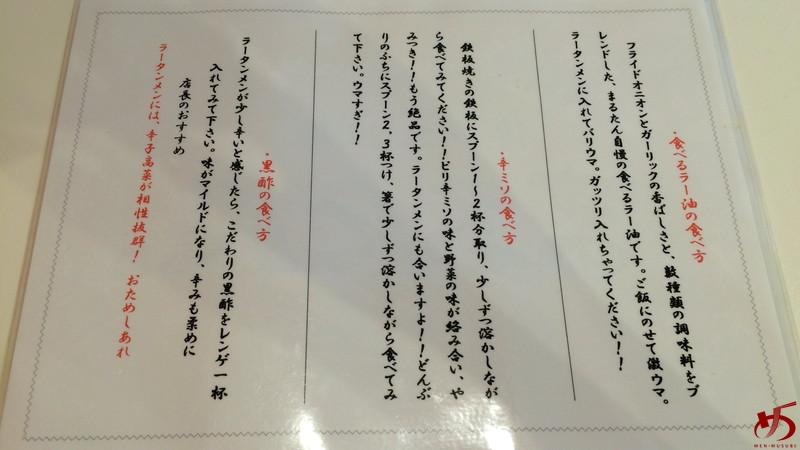 博多垃担麺渡辺通店 (15)