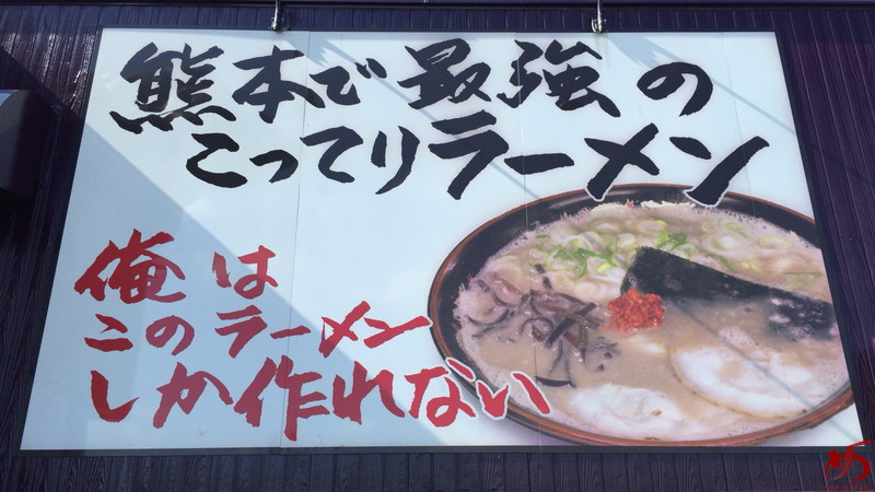 火の国文龍 総本店 (6)