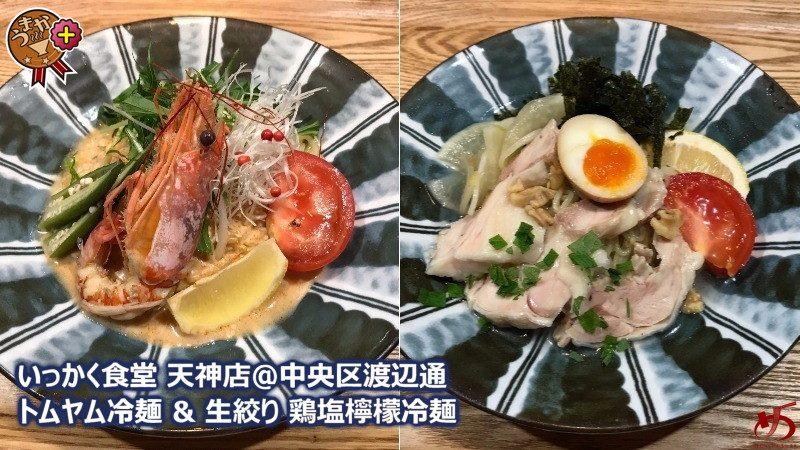 【いっかく食堂 天神店@中央区渡辺通】 鉄板の定食メニューがズラリ+実は麺も激アツ!