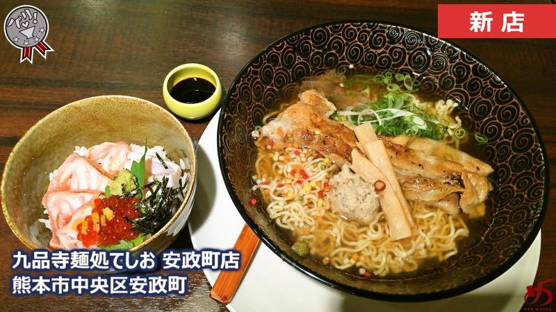 九品寺麺処てしお 安政町店